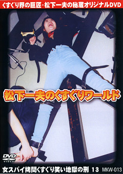 「女スパイ拷問 くすぐり笑い地獄の刑13」のサンプル画像