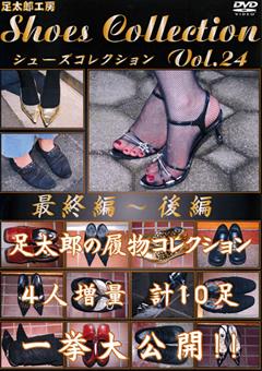 シューズコレクション Vol.24 最終編 後編