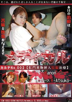 メディカル No.002