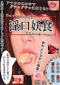 淫口妖食 VOL,2