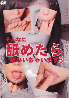 【蛍原雅動画】そんなに舐めたら糸ひいちゃいます3-フェチ