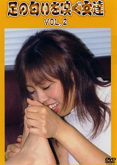 足の匂いを嗅ぐ女達 VOL.2