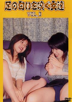 【矢崎らん動画】足の匂いを嗅ぐ女達-VOL.3-フェチ