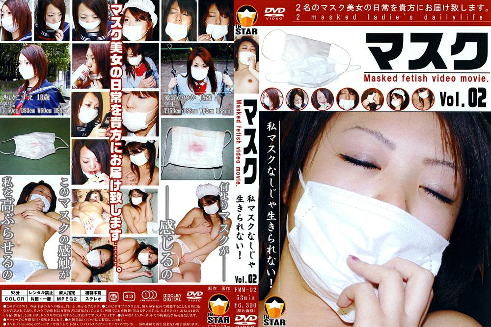 マスク Vol02