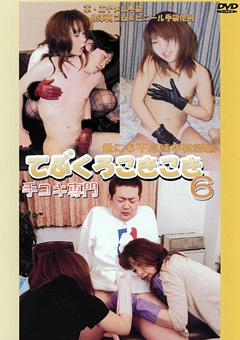手コキ専門 てぶくろこきこき6 世にも不思議な物語編