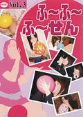ふ~ふ~ふ~せん Vol.3