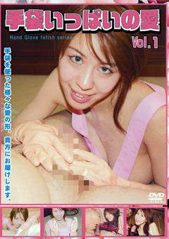 手袋いっぱいの愛 Vol.1