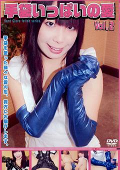 手袋いっぱいの愛 Vol.2