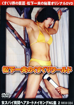 松下一夫のくすぐりワールド 女スパイ拷問ヘアヌードメイキングNG集2