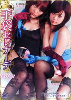 ロング手袋セレナーデ Vol.4