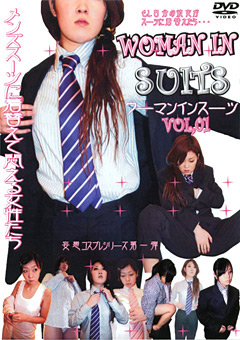 【Ami動画】WOMAN-IN-SUITS-VOL.01-フェチ