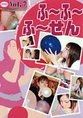 ふ~ふ~ふ~せん Vol.7