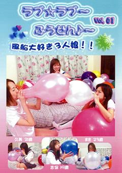 ラブ☆ラブ~ふうせん♪~ Vol.01