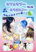 ラブ☆ラブ~ふうせん♪~ Vol.05