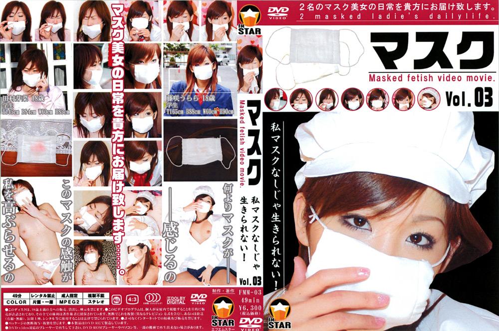 マスク Vol03