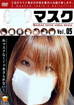 【菊川結菜動画】マスク-Vol.05-フェチ