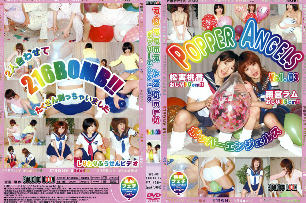 POPPER ANGELS Vol03