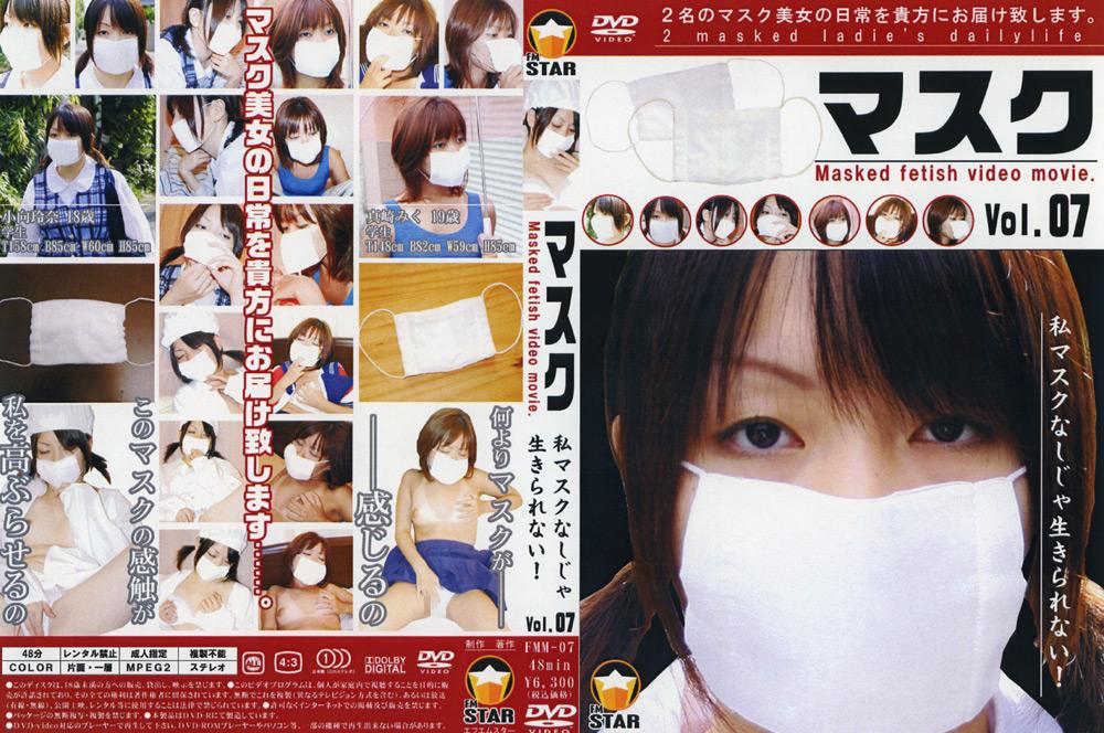 マスク Vol07