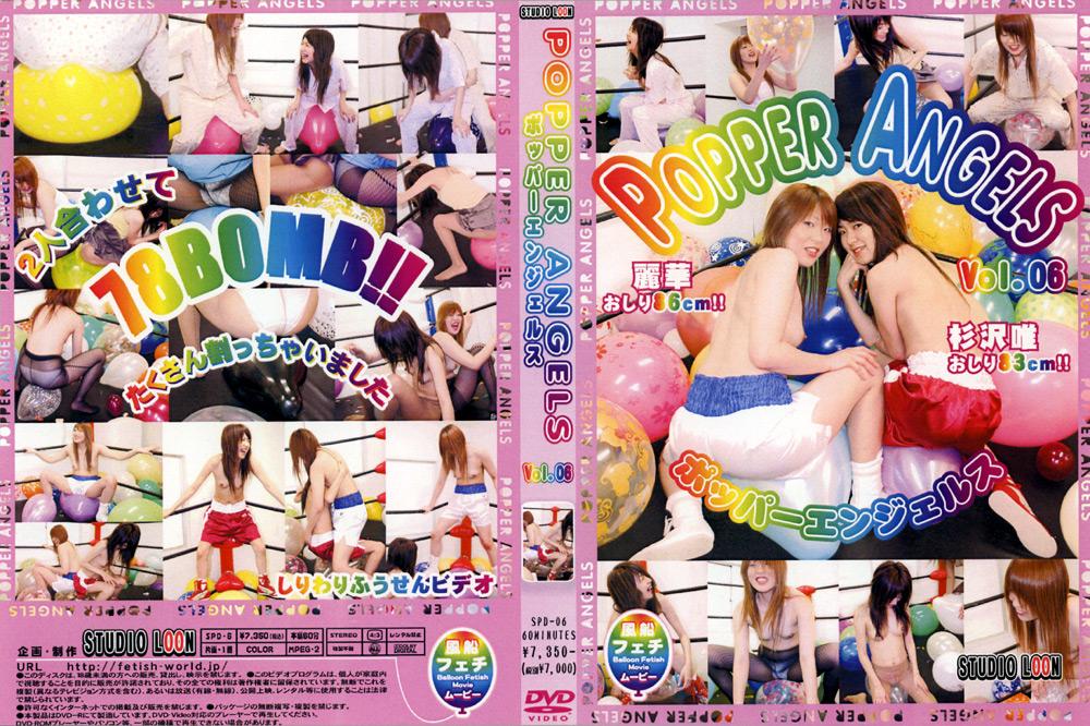 POPPER ANGELS Vol.06