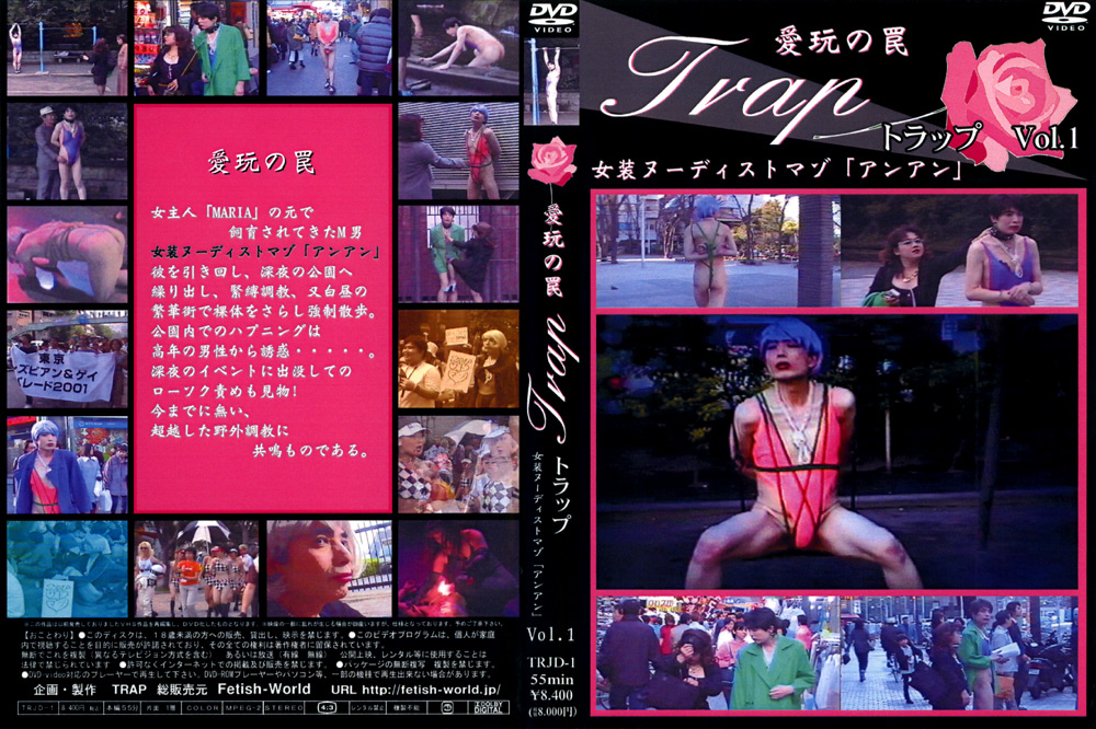 愛玩の罠 Trap Vol1