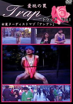 【MARIA動画】愛玩の罠-Trap-Vol.1-M男