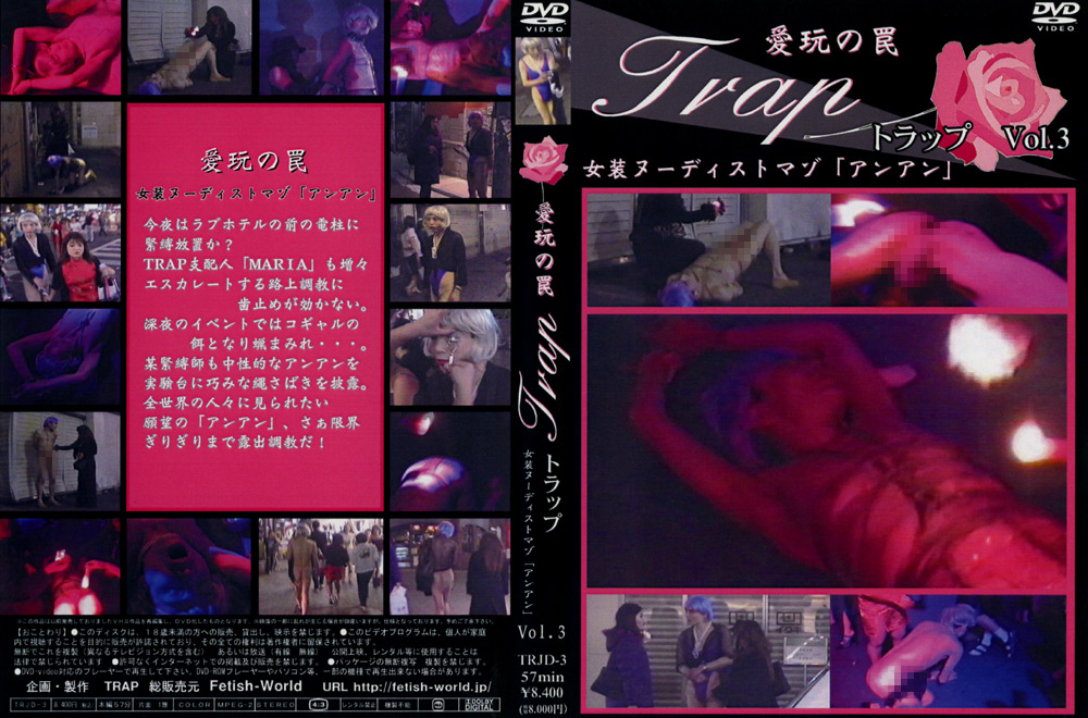 愛玩の罠 Trap Vol3