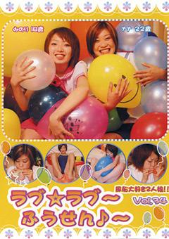 「ラブ☆ラブ~ふうせん♪~ Vol.34」のパッケージ画像