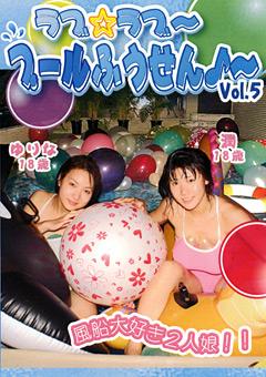 ラブ☆ラブ~プールふうせん♪~ Vol.5