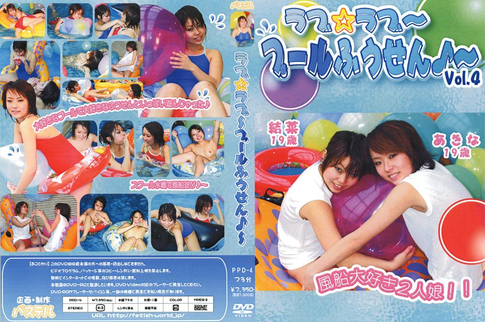 ラブ☆ラブ?プールふうせん♪? Vol.4