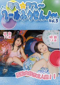 「ラブ☆ラブ~プールふうせん♪~ Vol.3」のパッケージ画像
