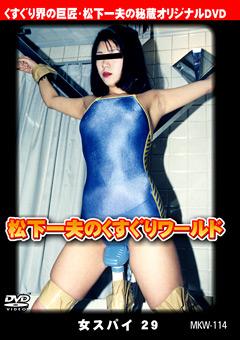 「松下一夫のくすぐりワールド 女スパイ 29」のパッケージ画像