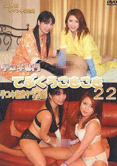 手コキ専門 てぶくろこきこき22 手コキ秘密クラブ編