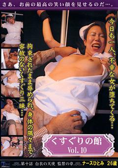 くすぐりの館 Vol.10