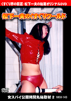 「松下一夫のくすぐりワールド 女スパイ公開拷問丸秘取材2」のサンプル画像