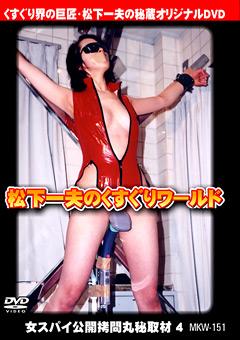 「松下一夫のくすぐりワールド 女スパイ公開拷問丸秘取材4」のサンプル画像