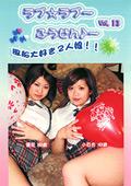 ラブ☆ラブ~ふうせん♪~ Vol.13