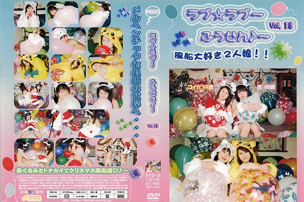 ラブ☆ラブ〜ふうせん♪〜 Vol18