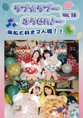 ラブ☆ラブ~ふうせん♪~ Vol.18
