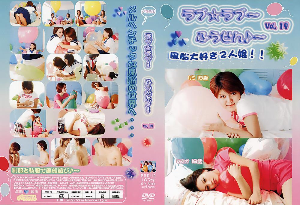 ラブ☆ラブ〜ふうせん♪〜 Vol19