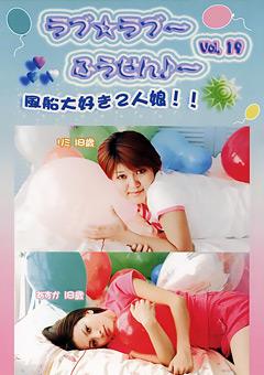 【リミ動画】ラブ☆ラブ~ふうせん♪~-Vol.19-フェチ