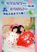 ラブ☆ラブ~ふうせん♪~ Vol.20