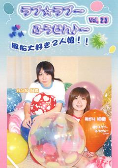 【れいな動画】ラブ☆ラブ~ふうせん♪~-Vol.23-フェチ
