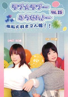 【いちご動画】ラブ☆ラブ~ふうせん♪~-Vol.25-フェチ