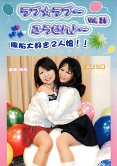 【舞美動画】ラブ☆ラブ~ふうせん♪~-Vol.26-フェチ
