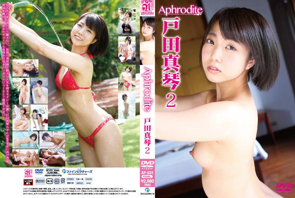 Aphrodite 戸田真琴2