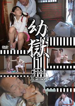 【舞動画】幼獄1-ロリ系