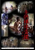 子○裸体盗撮
