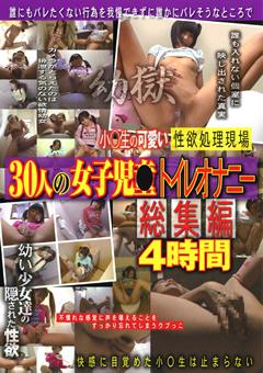 幼獄 30人の女子児●トイレオナニー総集編 4時間