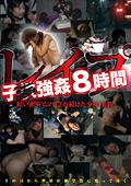 子●強姦8時間 暗い密室でマワされ続けた少女18名