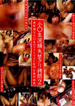 小○生浣腸失禁クリ拷問2